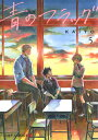 青のフラッグ 5 (ジャンプコミックス) [ KAITO ]