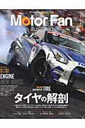 Motor Fan illustrated(vol.106) 特集:タイヤの解剖/エンジン、新しい技術、新しい潮流