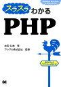 スラスラわかるPHP Beginner's Best Guide to [ 志田仁美 ]