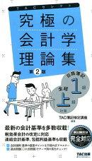 究極の会計学理論集 日商簿記1級・全経上級対策 第2版