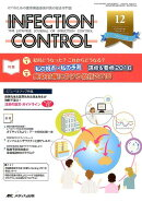 INFECTION CONTROL 16年12月号(25-12)