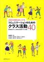 会話の授業を楽しくするコミュニケーションのためのクラス活動40 初級後半から上級の日本語クラス対象 [ 石黒圭 ]