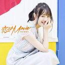 恋はMovie (初回限定盤B CD+DVD)