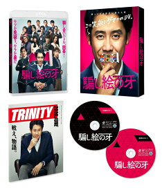 騙し絵の牙 Blu-ray豪華版(特典DVD付)【Blu-ray】 [ 大泉洋 ]