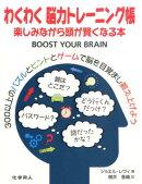 【謝恩価格本】わくわく脳力トレーニング帳