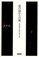 【謝恩価格本】死の島からの旅ーー福永武彦と神話・芸術・文学