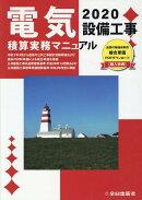 電気設備工事積算実務マニュアル(2020)
