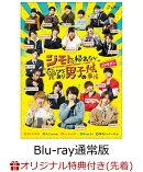 【楽天ブックス限定先着特典】ジモトに帰れないワケあり男子の14の事情 Blu-ray BOX 【通常版】【Blu-ray】(キービ…