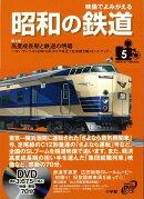 【バーゲン本】映像でよみがえる昭和の鉄道5 DVD付