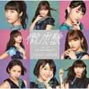 微炭酸/ポツリと/Good bye & Good luck! (初回限定盤A CD+DVD)