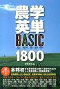 農学英単BASIC 1800 [ 安原和也 ]
