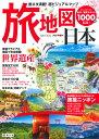 旅地図日本 旅ネタ満載!超ビジュアルマップ