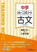 中学 トレーニングノート 古文
