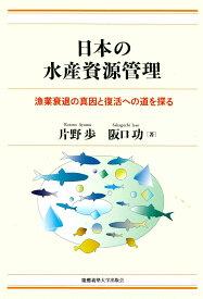 日本の水産資源管理 漁業衰退の真因と復活への道を探る [ 片野 歩 ]