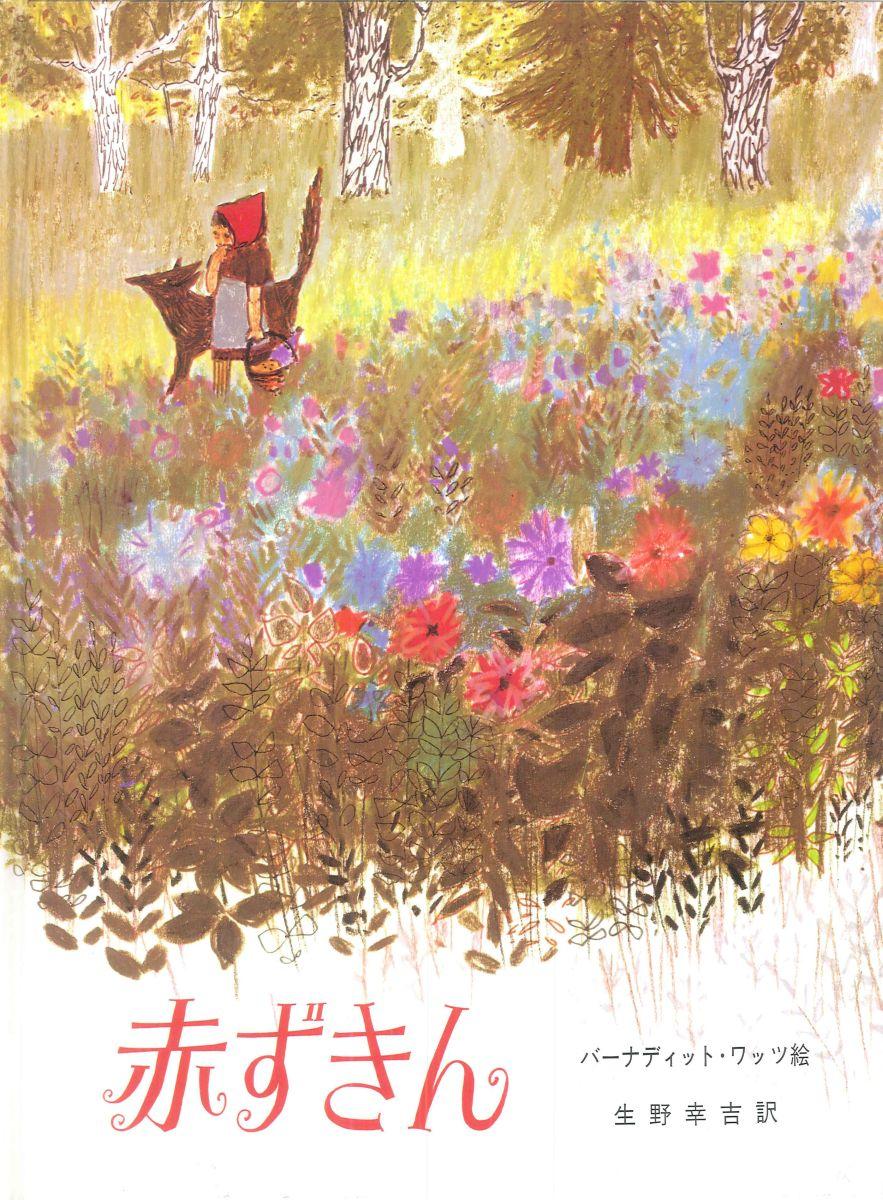 赤ずきん (大型絵本) [ ヤーコプ・グリム ]
