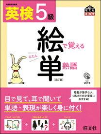 英検絵で覚える単熟語(5級)3訂版 (旺文社英検書) [ 旺文社 ]