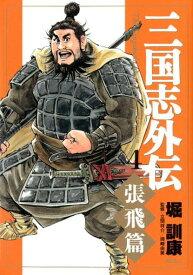 三国志外伝(4) 張飛篇 (希望コミックス) [ 堀訓康 ]