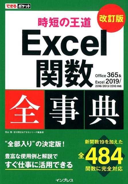 時短の王道Excel関数全事典改訂版 Office 365&Excel 2019/201 (できるポケット) [ 羽山博 ]