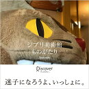ジブリ美術館写真集『ジブリ美術館ものがたり』