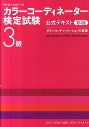 カラーコーディネーター検定試験3級公式テキスト第4版