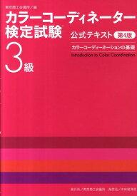 カラーコーディネーター検定試験3級公式テキスト第4版 カラーコーディネーションの基礎 [ 東京商工会議所 ]