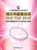 糖尿病療養指導ガイドブック(2010)