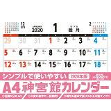 A4神宮館カレンダー(2020年版) ([カレンダー])