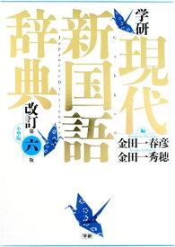 学研 現代新国語辞典 改訂第六版 小型版 [ 金田一春彦 ]