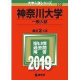 神奈川大学(一般入試)(2019) (大学入試シリーズ)