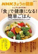 NHKきょうの健康シニアにおすすめ!「食」で健康になる!簡単ごはん