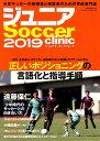 ジュニアSoccer clinic(2019) Soccer clinic+α 正しいポジショニングの言語化と指導手順 (B.B.MOOK)