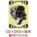 【先着特典】G4・2020 (CD+DVD+絵本) (オリジナルステッカー)