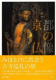 【バーゲン本】京都の仏像 [ 村田 靖子 ]