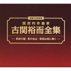 生誕100年記念 国民的作曲家 古関裕而全集 -長崎の鐘・君の名は・栄光は君に輝くー [ (オムニバス) ]