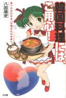 韓国料理には、ご用心!