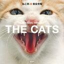 ねこ科 THE CATS [ 岩合光昭 ]