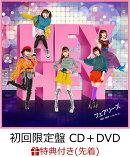 【先着特典】HEY HEY 〜Light Me Up〜 (初回限定盤 CD+DVD) (B2ポスター付き)