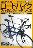 【バーゲン本】はじめてのロードバイク フィッティング&セッティング編 オールカラー