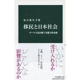 移民と日本社会 (中公新書)