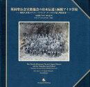 英国聖公会宣教協会の日本伝道と函館アイヌ学校