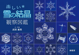 楽しい雪の結晶観察図鑑 [ 武田 康男 ]