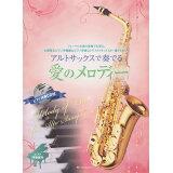 アルトサックスで奏でる愛のメロディー