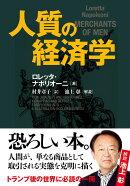 【謝恩価格本】人質の経済学