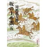 坂の上の雲(5)新装版 (文春文庫)