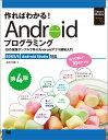 作ればわかる!Androidプログラミング 第4版 SDK5/6 Android Studio対応 10の実践サンプルで学ぶAndroidアプリ開発入門 10の...
