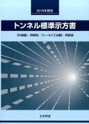 トンネル標準示方書「共通編」・同解説/「シールド工法編」・同解説(2016年制定)