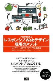 プロが教えるレスポンシブWebデザイン現場のメソッド レイアウト・UIのマルチデバイス対応手法 [ 笹尾万里子 ]