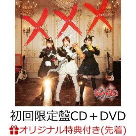 【楽天ブックス限定先着特典】×・×・× (初回限定盤 CD+DVD)(オリジナルステッカー) [ ×ジャパリ団 ]