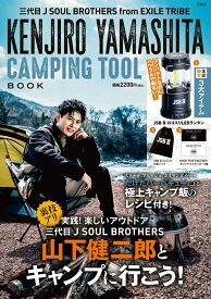 【楽天ブックス限定特典】三代目 J SOUL BROTHERS from EXILE TRIBE KENJIRO YAMASHITA CAMPING TOOL BOOK(ポストカード) (バラエティ)
