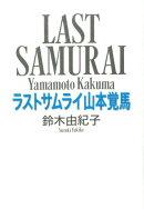 ラストサムライ山本覚馬